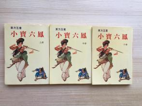艳武侠经典 小宝六凤 全3册