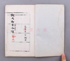 约民国三十年(1941) 影印本 钱玄同著《说文部首今读》线装一册全  HXTX105146