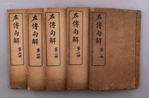 民国年间铅印本 韩菼重订《春秋左传句解》线装 存卷一至五 五册  HXTX105147
