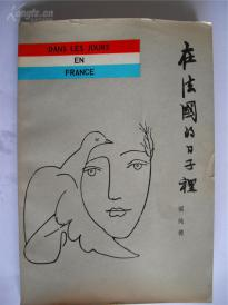 L79 北京语言文化大学外国语言文学系和语言文学系主任、《中国文化研究》杂志主编、汉学研究所所长,学者阎纯德教授签赠周游本《在法国的日子里》人民文学出版社,850X1168