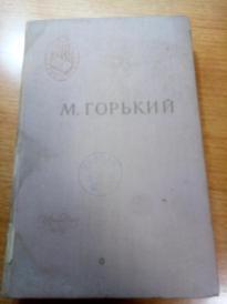 高尔基 ——母亲、伊泽基尔、老太婆、在底层、列宁   布面精装  50年代   俄文