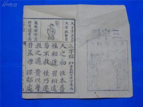 少见的解放后木刻儿童启蒙课本《三字经》封面有版画一副,题全世界和平。解放后木刻的传统书籍非常少,比较不错的样本书!