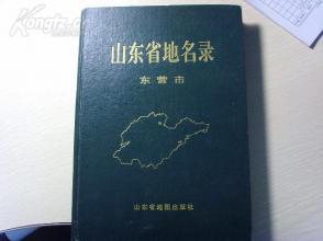 漆皮硬精装--山东省地名录--东营市---出的很少!