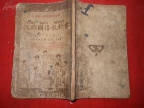 民国平装书《复兴国语教科书》民国27年,1册第7册,王云五,商务印书馆,32开,内容丰富,品如图。