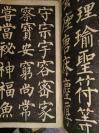 民国版1926年 柳公权玄秘塔 字帖 民国六年初版民国十五年再版,宋拓 吴墨农 编发行