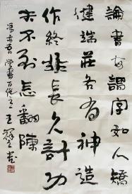 河北名家 王祥之 隶书小中堂 手写书法作品图片