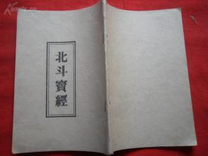 影印本《北斗宝经》2000年,1册全,品好如图。
