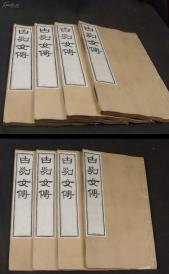 【珍藏级美品】清光绪官书局精刻本【刘向列女传】原装 八卷四册一套全。是一部介绍中国古代妇女事迹的传记性史书,也有观点认为该书是一部妇女史,记载了上古至西汉约一百位左右具有通才卓识,奇节异行的女子。