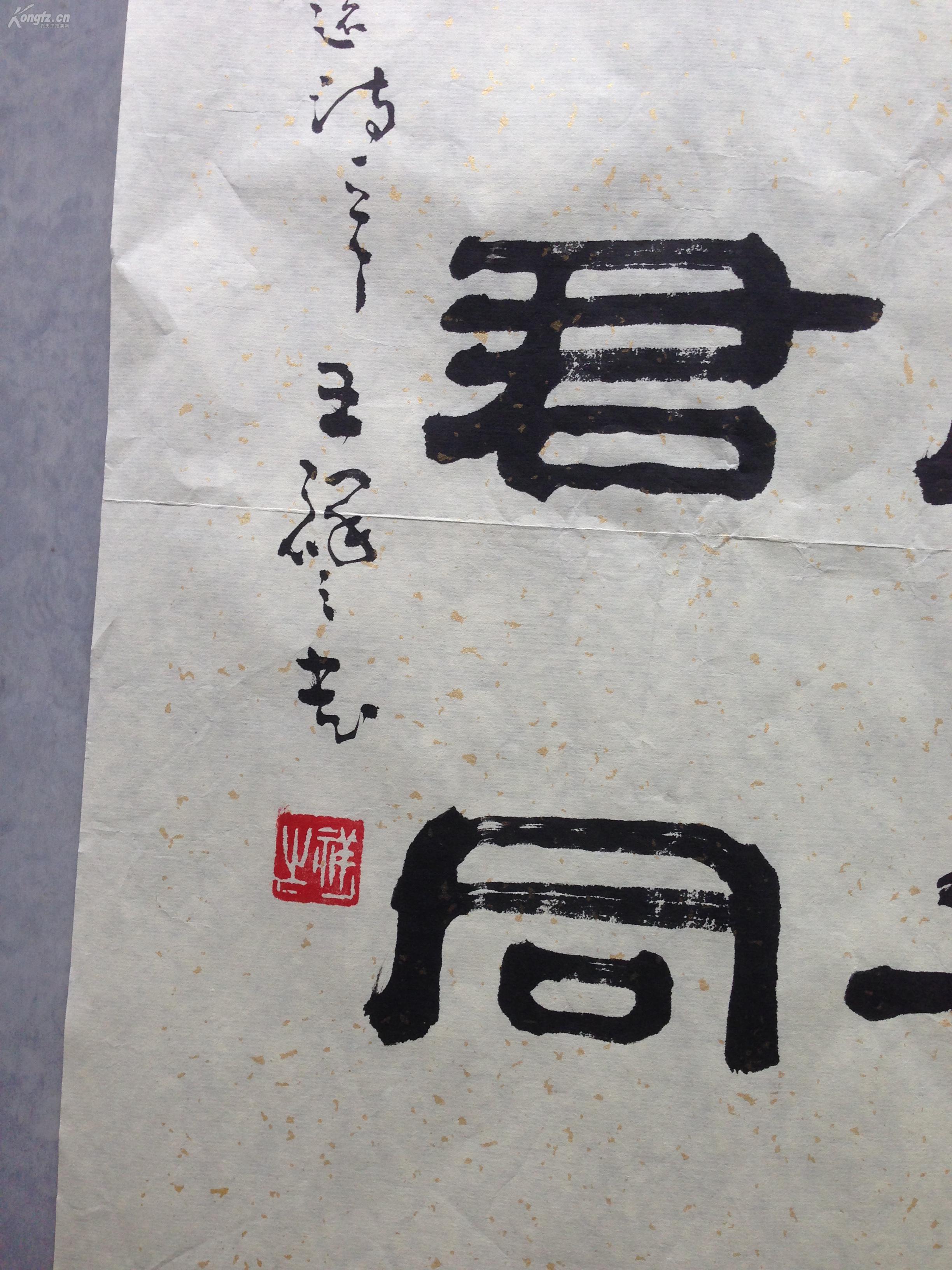 中国书协理事 中国书协中直分会常务副主席 王祥之隶书 保真图片