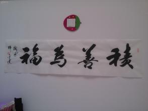 1-02号,陇上书法名家金虎先生最新精品书法作品1件:积善为福(保真)