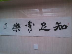 2-06号,陇上书法名家席新民先生最新精品书法作品1件:知足常乐(保真)