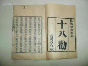 民国线装,说唱宝卷,佛教木刻版《十八劝》一册,全,大字清晰