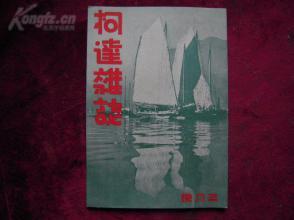 1937年3月号===柯达杂志(内录中山陵前军人/湖北黄陂北乡木兰山纪游/船与桥等)
