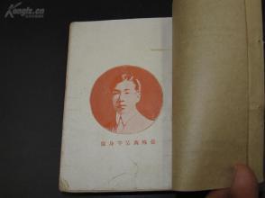 9226民国18年广益书局初版 苏曼殊著《断鸿零雁记》含曼殊西装半身像。厚纸精印、绝无仅有版本