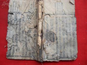 木刻本《胎产歌括》清,1厚册,品如图。