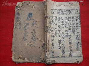 地理木刻本《梅花易数》清,1册(卷1),品如图。