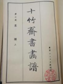 十竹斋书画谱(果谱上、下)