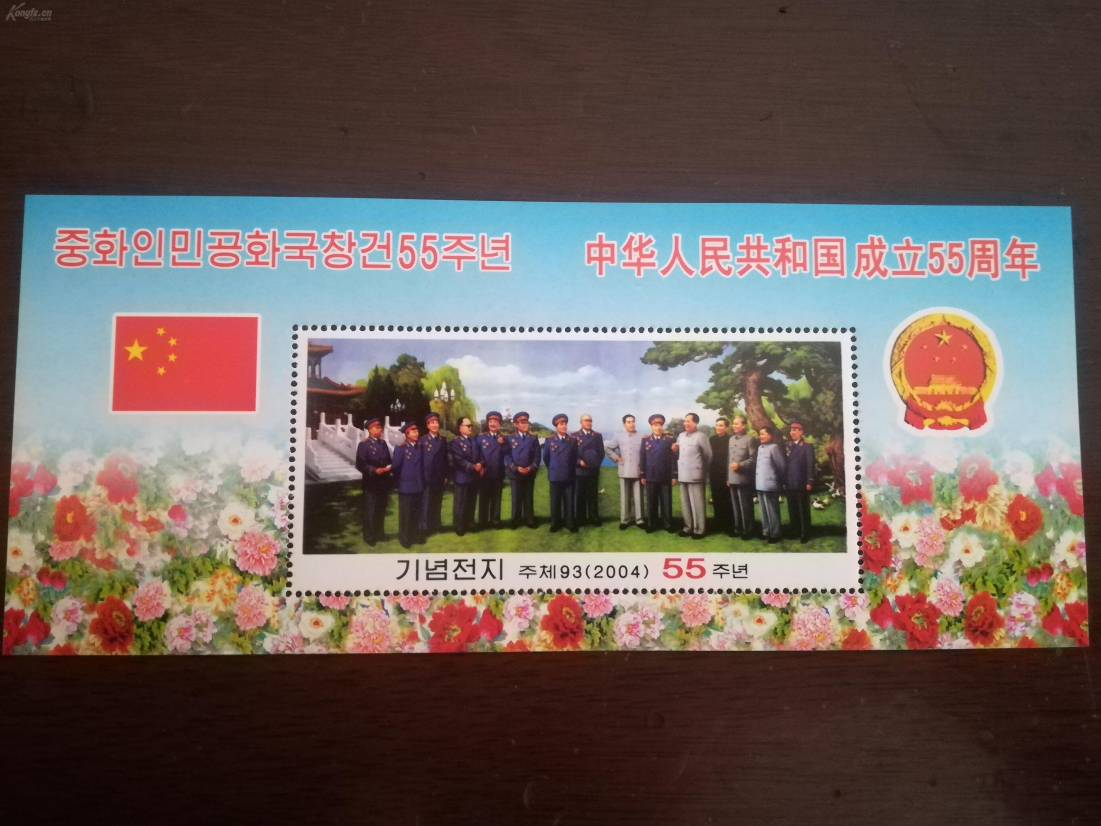 朝鲜2004 中华人民共和国成立55周年 十大元帅等伟人