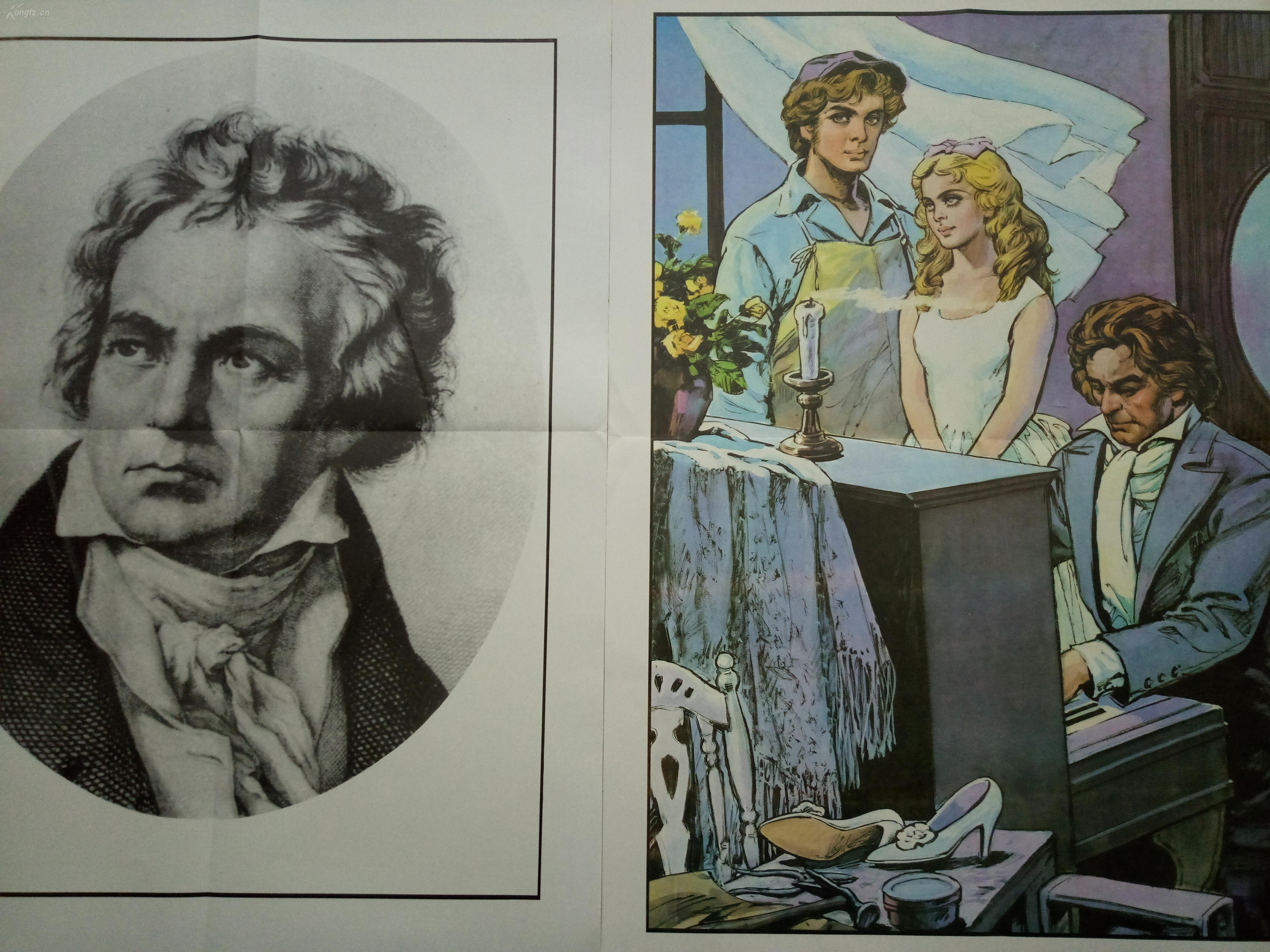 贝多芬艺术歌曲的情感内涵及演唱  以《我爱你》为例   道客巴巴