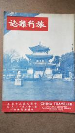 《旅行杂志 》第二十二卷 第二号