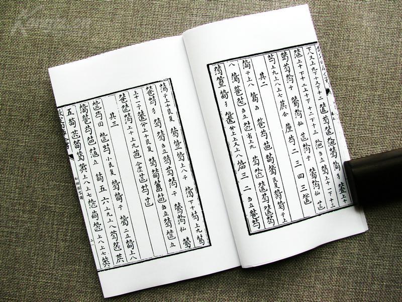 古琴艺术虞山琴派.四库全书精制影印.传统工艺线装.复古花纹书皮装帧图片
