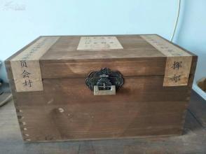 @@爷爷的木头箱子密封老画@带锁,贴封条,不曾开封。