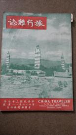 《旅行杂志》第二十二卷第八月号