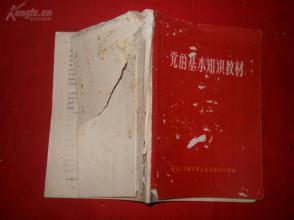 红色文献《党的基本知识教材》1963年,1册全,中国人民解放军总政治部编,32开,品好如图。