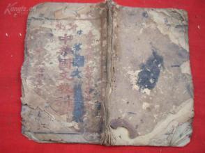 民国绘图课本《新编--------中华国文教科书)》民国4年,1册全,中华书局,32开,品如图。