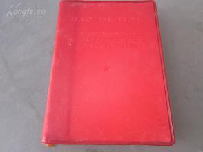 红宝书-罕见大文革时期64开本西班牙版《毛泽东在延安文艺座谈会上的讲话》1968年袖珍本第一版B9