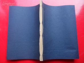 版画地理木刻本《增补地理直指原真》清,1册(卷8),品如图。