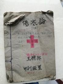 六十年代土纸油印的伤寒论,带老中医批注,夹有少许药方纸条