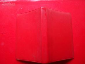 品好文革红宝书《毛泽东论文艺》1966年,1册全,毛像一张,林手词一页,中国人民解放军总政治部编,品好如图。