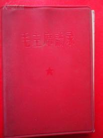 品好文革红宝书《毛主席语录》1967年,1册全,毛像一张,林彪手词一页,中国人民解放军总政治部编,品好如图。