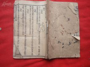 线装书《增广写信不求人》清,1册(卷2),品如图。