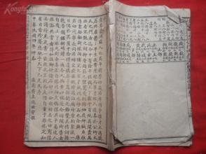 三接线装书《增广唐著写信必读,中华字典,简明算法指掌》清,1厚册,品如图。