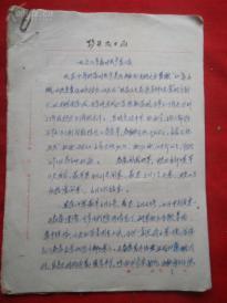 茶叶手抄本《1963年茶叶生产总结》60年代,黟县农业局,11面,27cm20cm,品好如图。