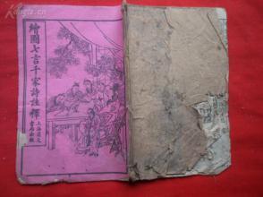 绘图线装书《绘图七言千家诗注释》民国,1册全,上海昌文书局,品如图。