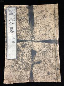 (二十一)和刻本:明治十八年(1868)《国史略》全五册