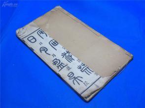 特别少见的清代木刻书《篆书千字文》品相不错~~字非常大,每个篆字有3*4cm 非常上档次~~