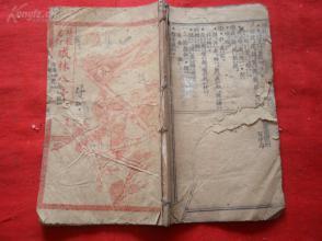 两接线装书《戚林八音》清,1册(卷4),福州永昌书局,品如图。
