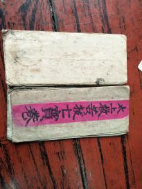 宗教古籍!!经折装,手抄本《太上救苦拨亡宝卷》品相可以  字体不错 保存完好,值得收藏~@芮