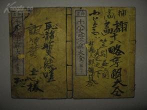和刻本  《插画十八史略字解大全》上下册全 大量插画  日本明治癸未(1883年)