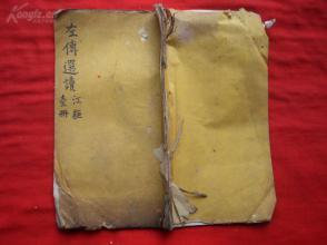 手抄本《左传选读》清,1册,63面,长24cm13.6cm,品如图。