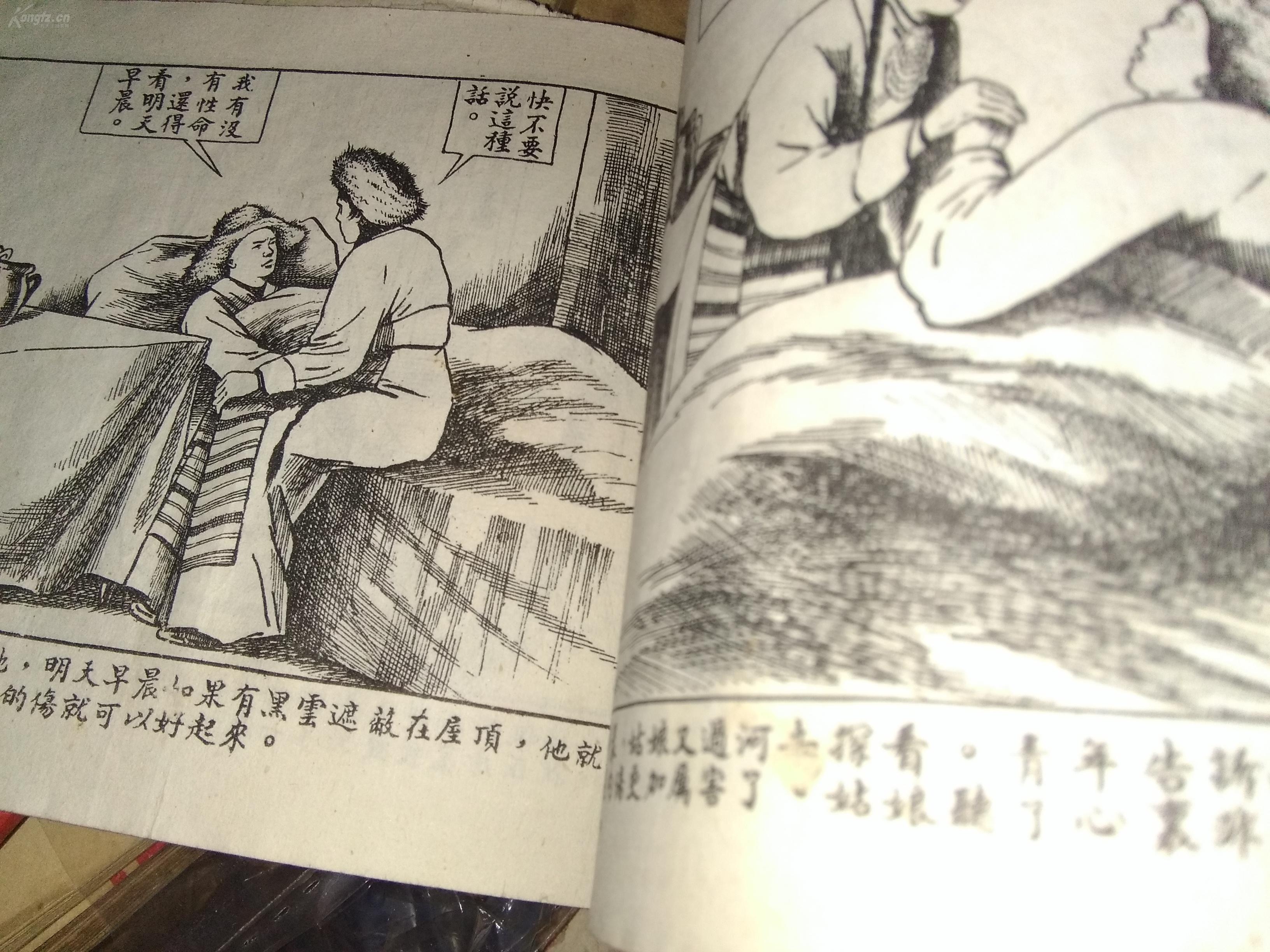 五十年代从左向右翻页的老版本藏族爱情故事 茶和盐的故事 少数民族爱情民间故事大缺本连环画,繁体绘画精美五十开本,存第5页至第82页,仅缺前四页,自制封面及封底