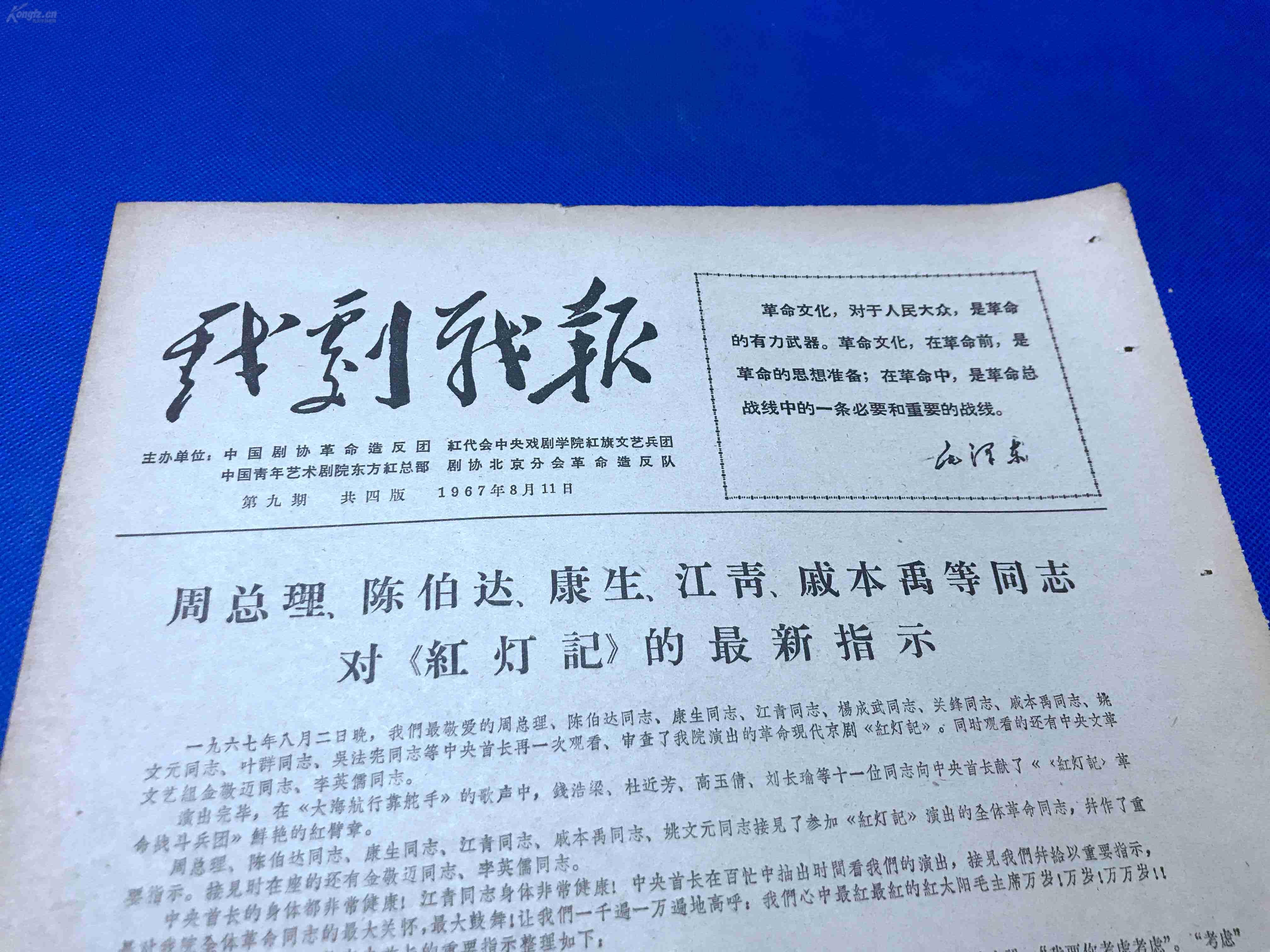 《戏剧战报》1967年第9期共4版,(周总理,伯达,康生,江青,戚本禹等同志