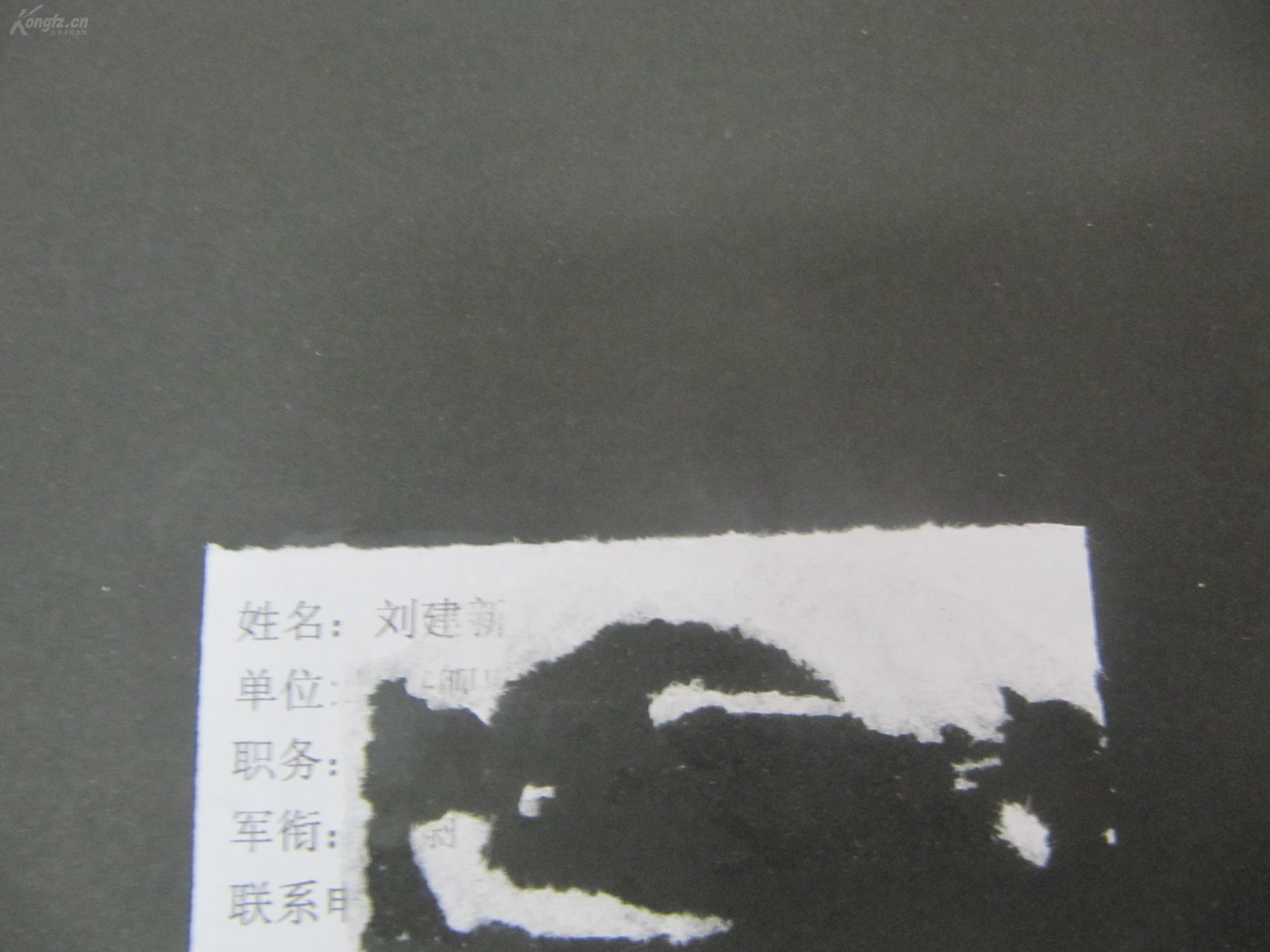刘建新 军旅摄影照片一张 尺寸25 20厘米.