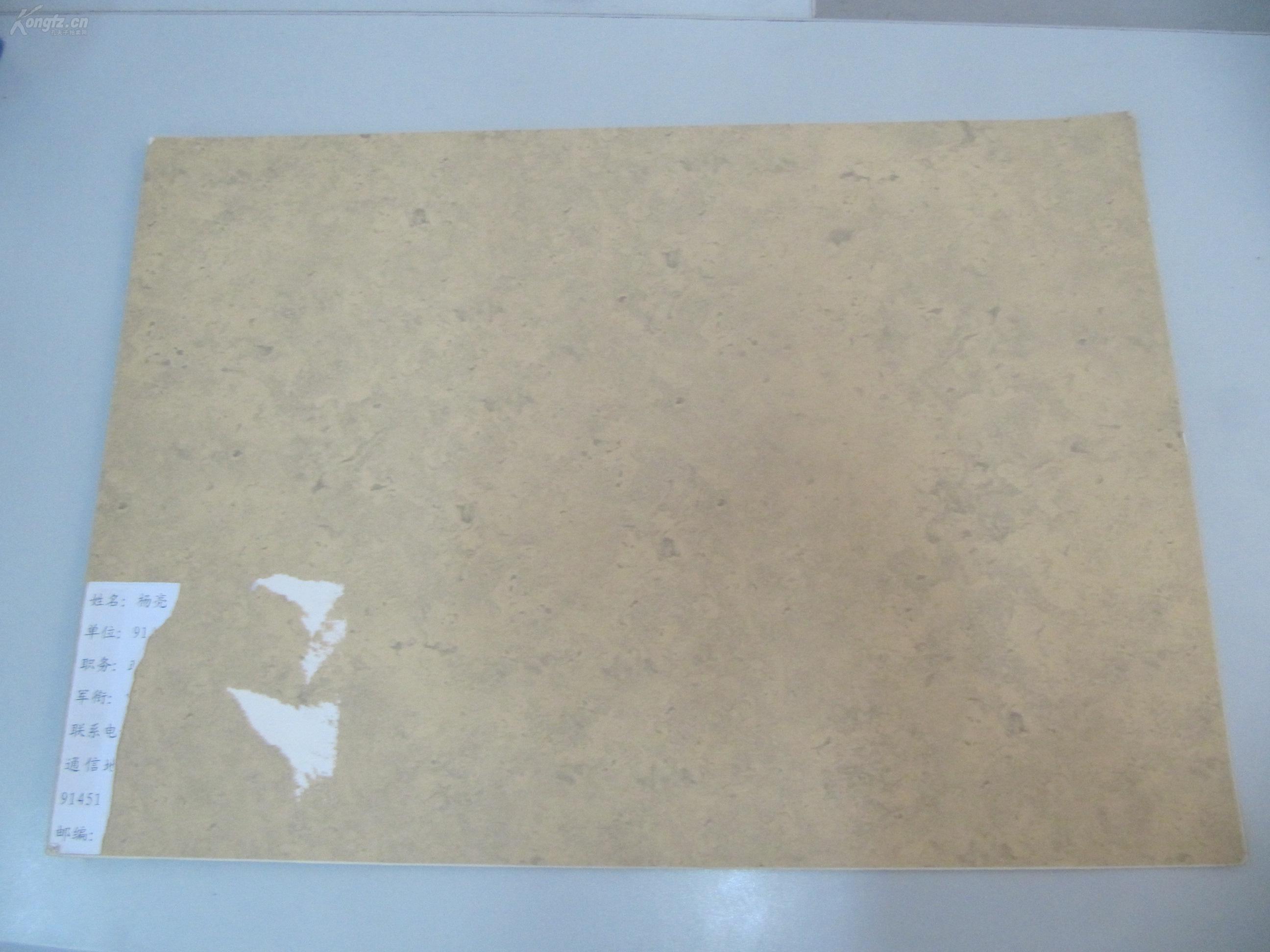 杨亮 军旅摄影照片一张 专注 尺寸25 20厘米