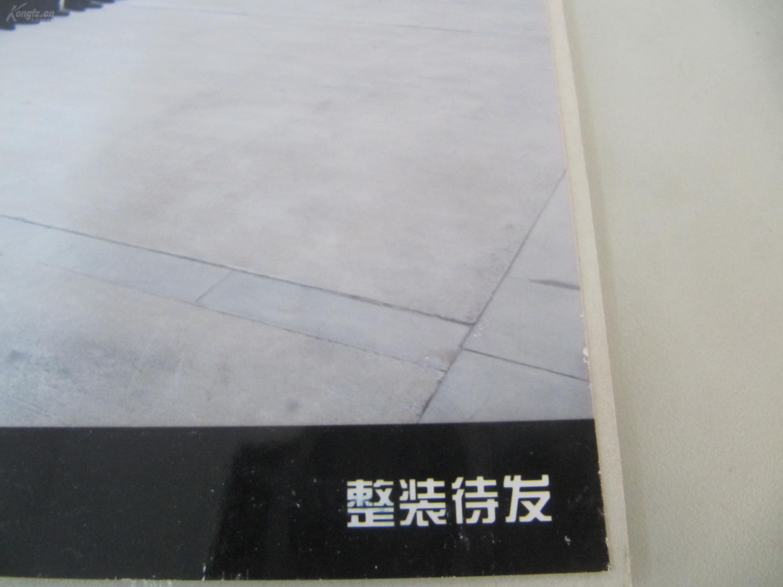 高泽明 军旅摄影照片一张 整装待发 尺寸25 20厘米