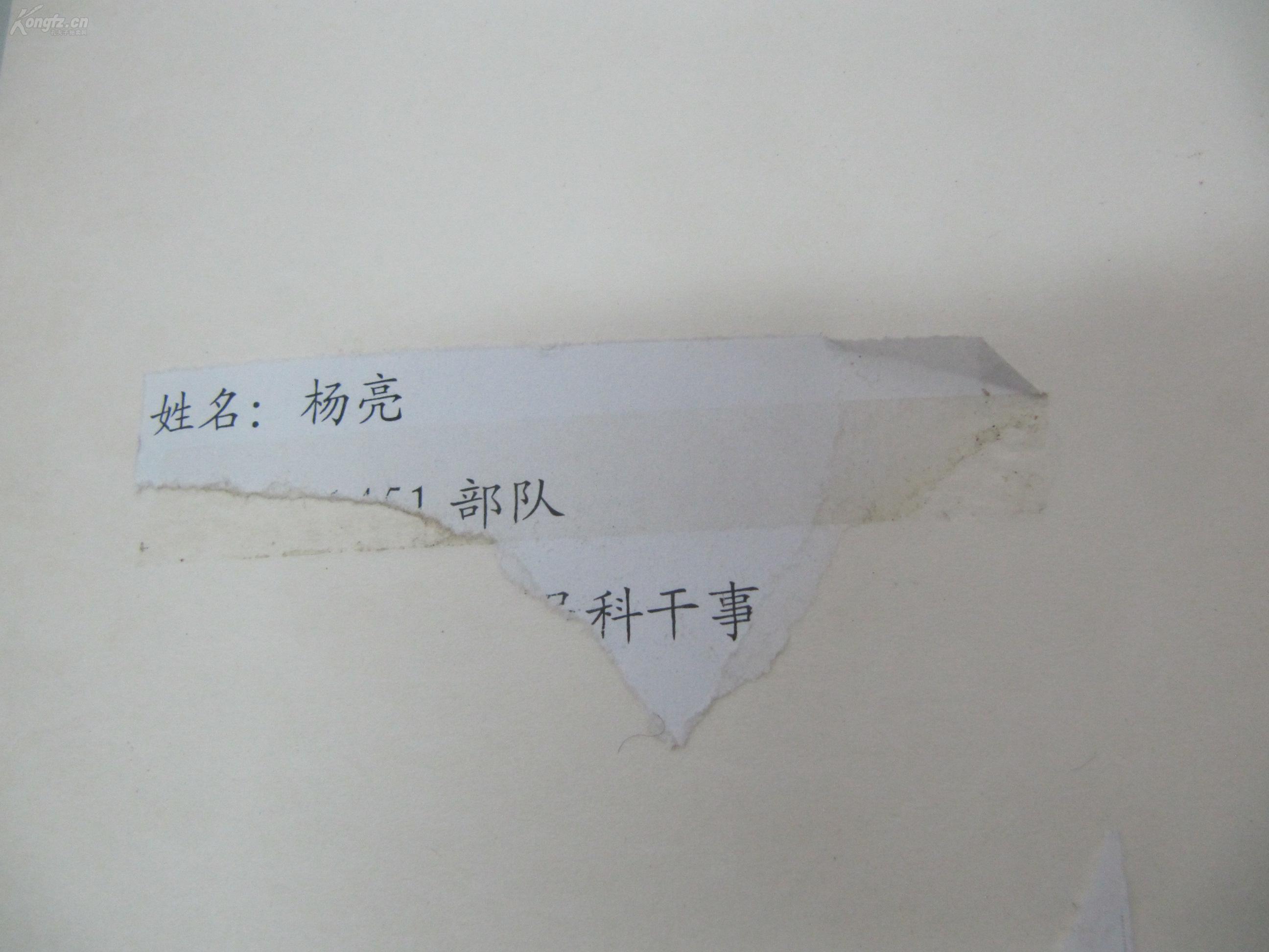 杨亮 军旅摄影照片一张 找乐 尺寸25 20厘米